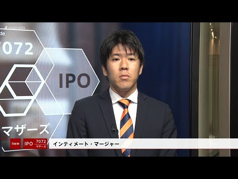 インティメート・マージャー[7072]東証マザーズ IPO