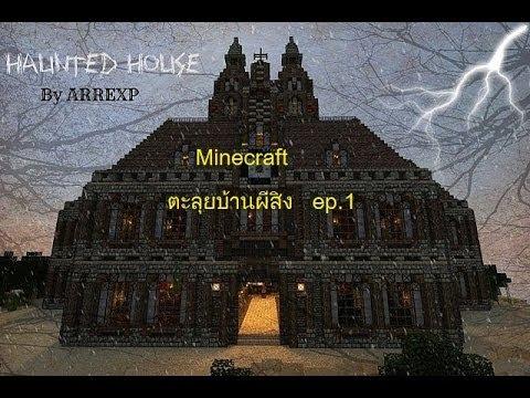 Minecraft 1 6 2 ตะลุยบ้านผีสิง ep 1