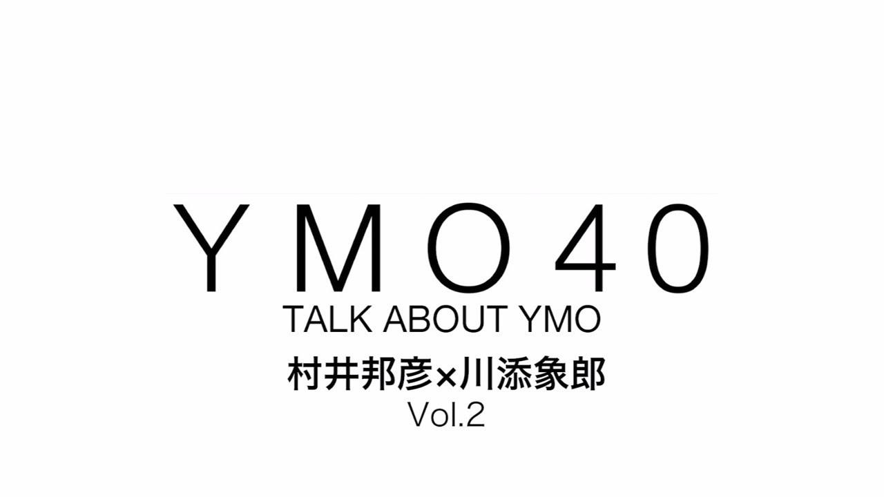 村井邦彦×川添象郎 (アルファレコード創設者) - 「YMO 40 TALK ABOUT YMO」に登場 YMOを語ります Vol.2 YMO40.com 動画連載第3弾 thm Music info Clip
