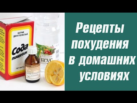 Простые рецепты в домашних условиях от похудения