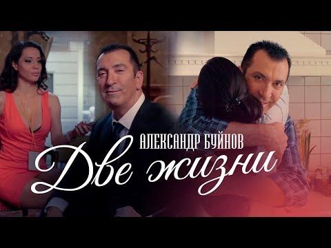 Александр Буйнов - Две жизни