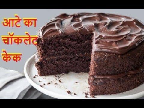 आटे का चॉकलेट केक बिना ओवन के बनाये–atta cake-Wheat flour chocolate sponge cake recipe