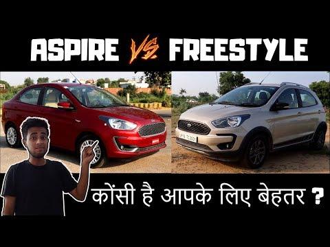 Ford Aspire VS Freestyle : कोंसी है आपके लिए बेहतर |ASPIRE 2018 |Aspire Facelift |Freestyle