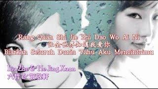 Rang Quan Shi Jie Zhi Dao Wo Ai Ni 讓全世界知道我愛你 [Biarkan Seluruh Dunia Tahu Aku Mencintaimu]
