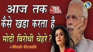 "How ""Aaj Tak"" and Media creates Anti Modi Voices   Must Watch   AKTK"