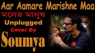 Download Aar Amare Marishne Ma | Moner Manush | Unplugged Cover By Soumya 3Gp Mp4