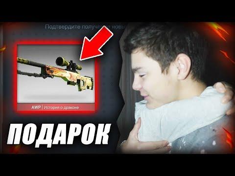 Подарил БРАТИКУ AWP| DRAGON LORE