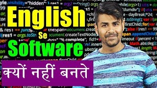 English से Software क्यों नहीं बनते ? | Why We Need Programming Language ?