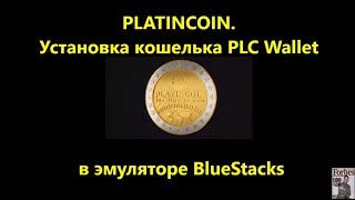 PLATINCOIN/ Установка кошелька PLC Wallet в эмуляторе BlueStacks. Платинкоин
