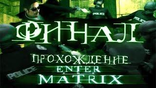Матрица игра прохождение финал