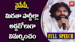 Pawan Kalyan Full Speech at Janasena Party Press Meet about Titli Victims | AP News | YOYOTV Channel