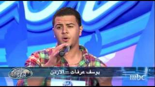Arab Idol - Ep6 - Auditions - يوسف عرفات 01:39