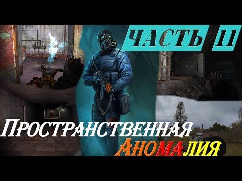 video-stalker-anomalii