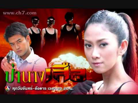 Thai Lakorns 2012 2013 - YouTube