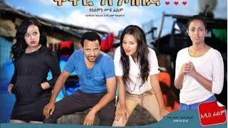 Fikir Endabede (ፍቅር እንዳበደ) New Ethiopoian Movie coming soon- Trailer