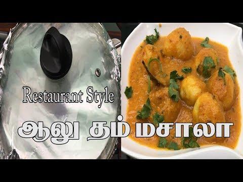 Restaurant Style Dum Aloo Masala Recipe in Tamil   Samayal in Tamil   Samayal Kurippu