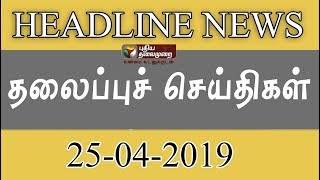 Puthiyathalaimurai HEADLINE NEWS | தலைப்புச் செய்திகள் | Tamilnews | DMK | ADMK | 25/04/2019