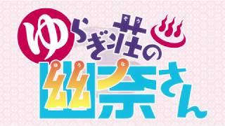 Yuragi sou no Yuuna san 1 Opening /??? ?? ????????? ?????