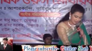 Baul Shiuly Sorkar New 2017--   Bolona Ki Vule Amare Kandaile