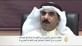 اختتام أعمال المؤتمر التربوي الخليجي في الكويت