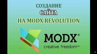 Создание сайта на MODX Revolution. Урок 1. Установка OpenServer. Установка MODX на OpenServer