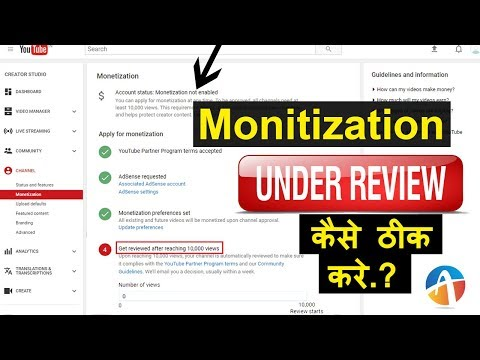 Youtube Monetization not Enabled after 10K Views    Monetization Under Review