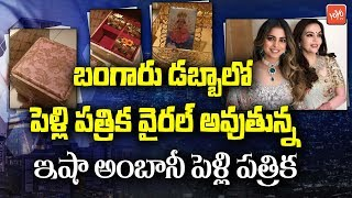 Mukesh Ambani Daughter Wedding Card Worth 3Lakh | Isha Ambani