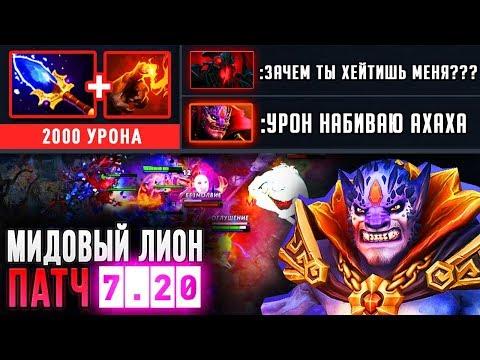 НОВЫЙ ЛИОН 2К УРОНА С УЛЬТЫ!!! ПАТЧ 7.20 АБУЗ