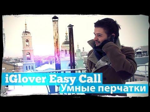 Обзор умных перчаток iGlover Easy Call