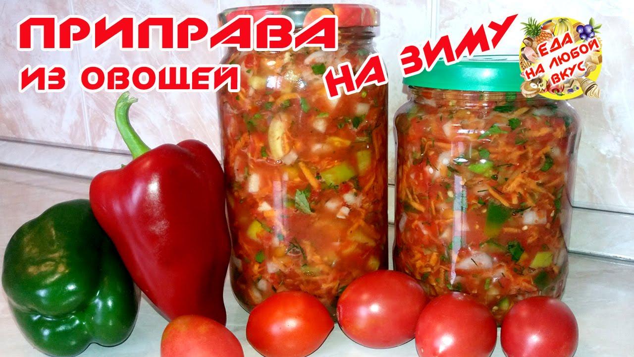 социально-ориентированная приправа из помидор и перца на зиму Санкт-Петербурге года