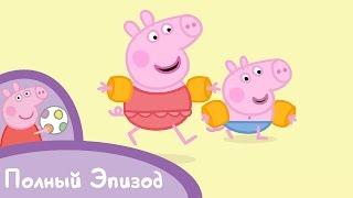 Свинка Пеппа - S01 E46 На пляже (Серия целиком)