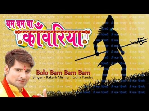 बोलो बम बम बम - Rakesh Mishra - Radha Morya - New Kawar Song 2016 - Latest Bhojpuri Songs