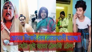 আরে ভাই আমনে নোয়াখালী যাইবেন আবার ভা জিগান #tiktok Bangla