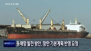 주요 뉴스(5월 21일, 화)