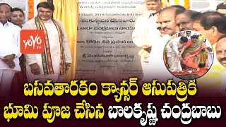 Balakrishna And Chandrababu Naidu Lays Stone For Basavatarakam Cancer Hospital