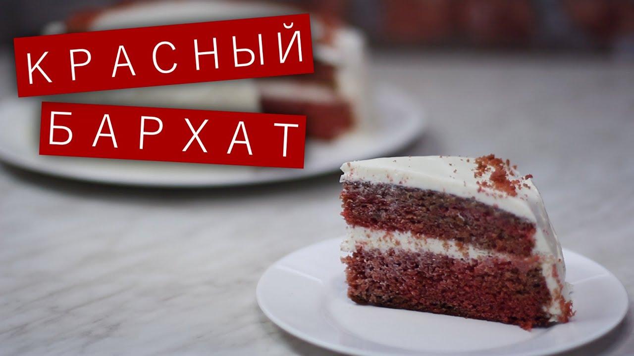Торт красный бархат с сыром маскарпоне рецепт пошагово