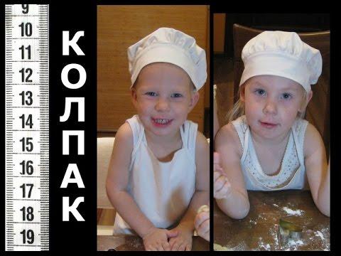 DIY: Как сшить колпак повара. / How to make chef hat.