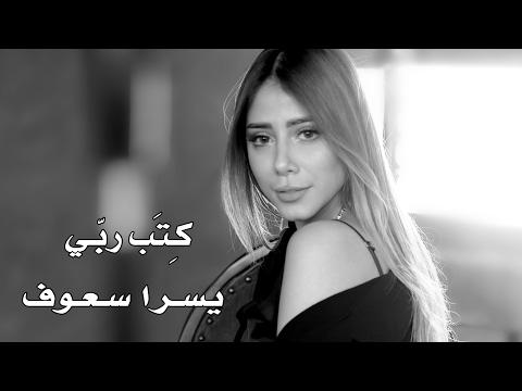 download lagu Yosra Saouf - Ketab Rabi EXCLUSIVE    2017  يسرا سعوف - كتب ربي فيديو كليب حصري gratis