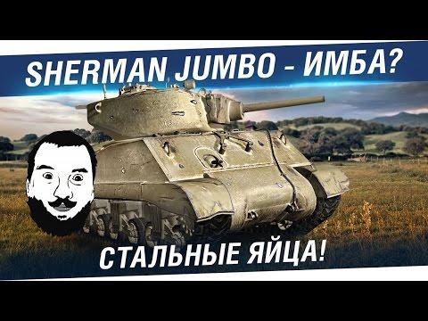 СТАЛЬНЫЕ ЯЙЦА - M4A3E2 Sherman Jumbo - Имба?
