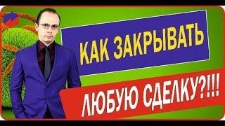 """Как закрывать любую сделку. Метод """"Промежуточное закрытие"""" Дмитрий Лукьянов"""