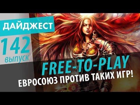 Новостной дайджест №142. Free-to-Play - Евросоюз против таких игр! via MMORPG.SU