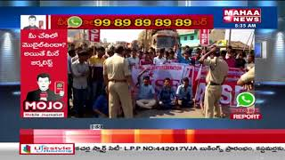 # Mahaa Mojo: SFI Students Dharna over  Fee Reimbursement Issue in  Vijayanagaram