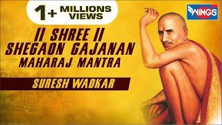 Shree Shegoan Gajanan Maharaj Mantra - OM Namoh Shree Gajanan By Suresh Wadkar