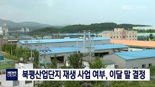 투/북평산업단지 재생 사업 여부 이달 말 결정