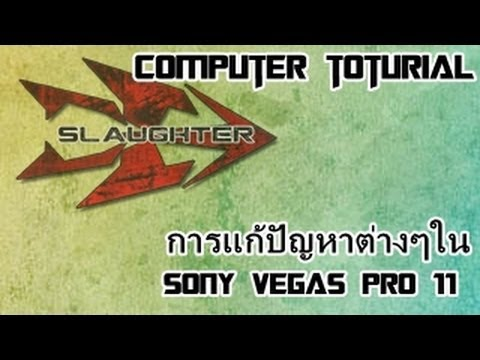 Computer Tutorial - การแก้ปัญหาต่างๆใน Sony Vegas Pro 11