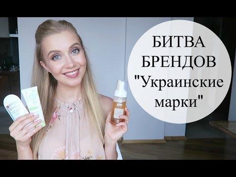 Спец. выпуск | Made in Ukraine | Украинская косметика | Битва Брендов 3 | OSIA