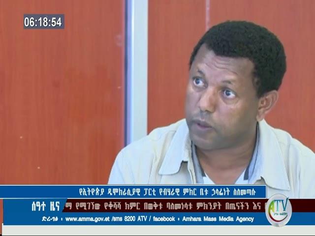 Lidetu Ayalew About EDP