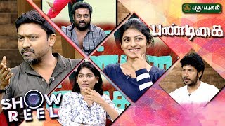 Interview with 'Pandigai Movie' Team in Showreel 22-07-2017 Puthuyugam Tv