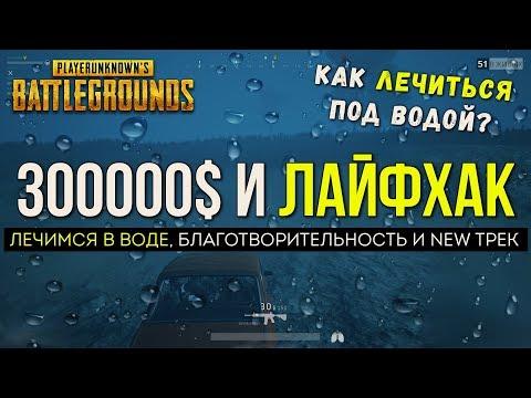 Лечение под водой, песня / Новости PUBG / PLAYERUNKNOWN'S BATTLEGROUNDS ( 29.01.2018 )