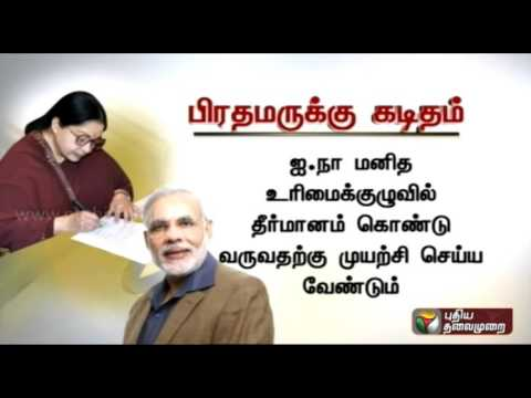 The need for an international inquiry against Sri Lanka: Jaya writes letter to Modi